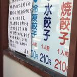 108515957 - 店内メニューは焼餃子と水餃子の2種類と潔し!