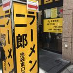 ラーメン二郎 - お店