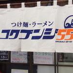 コクブンジ55 - のれん