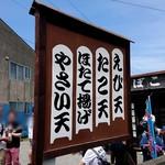 鈴木かまぼこ店 - 看板
