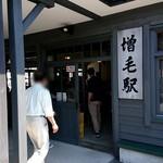 鈴木かまぼこ店 - 廃線になった近くの増毛駅にもたくさんの人が!