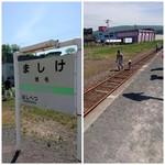 鈴木かまぼこ店 - 廃線になったので、残念ながら、列車は来ません・・