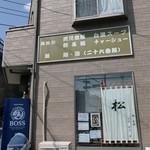 松 - (2019/4月)外観