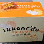 Sannomiyaikkanrou - 豚まん2個380円