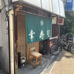 幸寿司 - 新宿なのにノスタルジックな暖簾