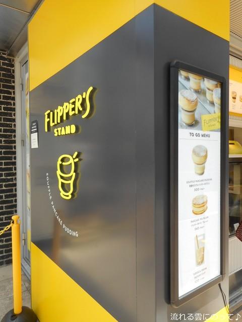 FLIPPER'S STAND 自由が丘店 - 外観