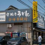 日の出製麺所 - 2019.5 店舗外観