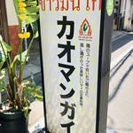大阪カオマンガイカフェ - 大阪カオマンガイカフェ