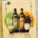 大阪カオマンガイカフェ - カルーアミルクとカルーア抹茶ミルク