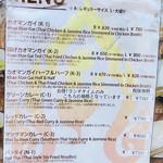 大阪カオマンガイカフェ - ランチメニュー