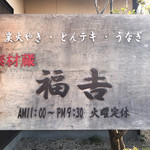 素材蔵 福吉 - 看板