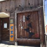 かしわ木 - 洒落た入口