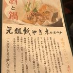 日本橋の紙なべ 元祖紙やきホルモサ -
