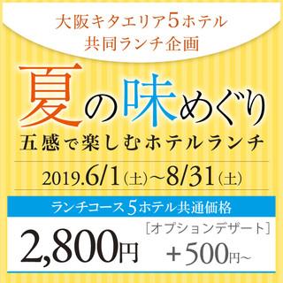 大阪キタエリア5ホテル共同ランチ企画「夏の味めぐり」