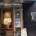 豚料理専門店 銀呈 - 外観