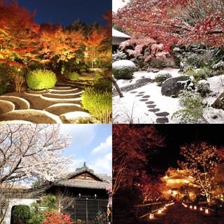 全室から眺められる四季折々の景色