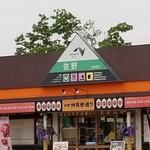 佐野サービスエリア(下り線)レストラン・スナックコーナー -