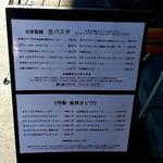 あさひ食堂 - 生パスタ @上板橋 店頭 メニューボード
