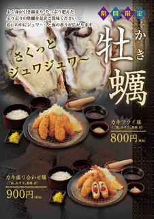 浪花のとんかつ屋 かつ庵 - 期間限定!牡蠣フライ膳
