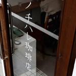 ノチハレ珈琲店 - 外観