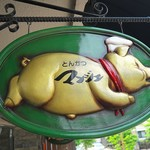 とんかつ マンジェ - 外に飾られる可愛い看板。