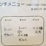 丸宝食堂 - ランチメニュー