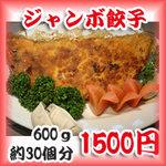 六本木餃子本舗 - ビックリジャンボ餃子 600g 30個分 1500円  みんなでチャレンジしてみては?
