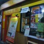 上海生煎館 - 上海生煎館 六角橋商店街