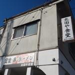 太田や食堂 - 外観