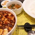 陳建一 麻婆豆腐店 - 麻婆豆腐セット