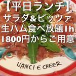 生ハム食べ放題500円 Pizzeria uanci_e_cheer -