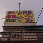 函館朝市 駅二市場 活いか釣り広場 - 看板♪(オミセ裏より)