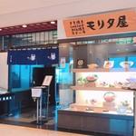 モリタ屋 - 伊勢丹11階にあるお店の入り口