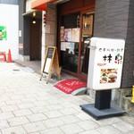 Rinsen - 店構え
