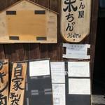 うどん屋 米ちゃん - 店頭2