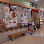 ポポラマーマ - 店入口