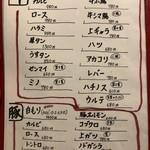 ホルモン慶彦 - メニュ〜