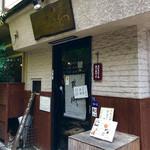 宮崎酒房 くわ - お店外観