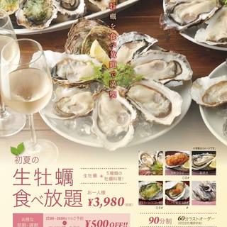 【6/1~6/12ご予約限定】初夏の生牡蠣食べ放題