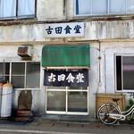 古田食堂 - 昭和23年創業