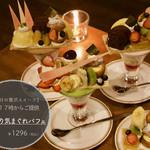 CAFÉ de ROMAN - 17時からの限定メニュー『よくばり気まぐれパフェ』
