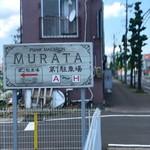ムラタ - 駐車場