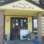 カフェハウス カヴァッルッチョ - 店舗入口