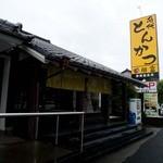 勝富 - 名代とんかつ 勝富 曲金店 店の外観