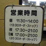 ステーキ・とんかつ 大吉 - 営業時間