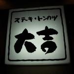 ステーキ・とんかつ 大吉 - 看板