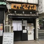 麺匠 ようすけ - お店