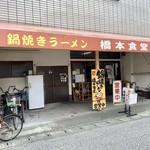 橋本食堂 - 店舗正面