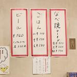 橋本食堂 - シンプルなメニュー。常識でしょう、マナーは守ろうね。