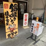 橋本食堂 - 店舗正面。